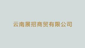 云南展招商贸有限公司