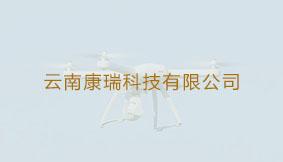 云南康瑞科技有限公司