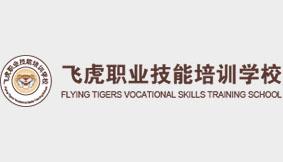 飞虎职业技能培训学校