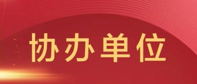 首届无人机职业技能竞赛 | 协办单位介绍