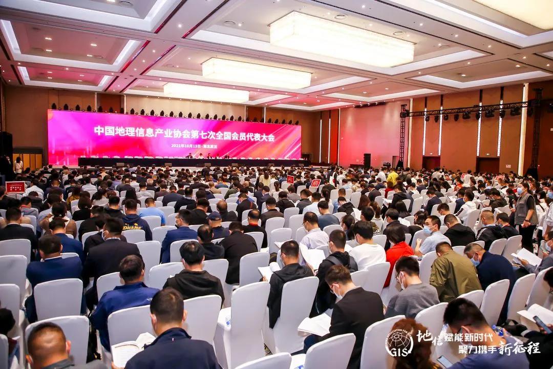 云南飞虎职业技能培训学校受邀参加2021中国地理信息产业大会